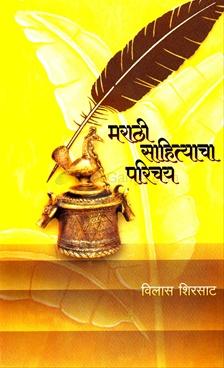 Marathi Sahityacha Parichay