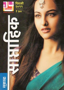 Saptahik Sakal (2011)