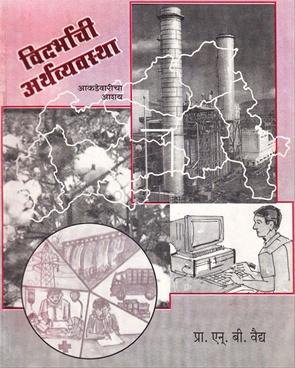 Vidarbhachi Arthvyavastha