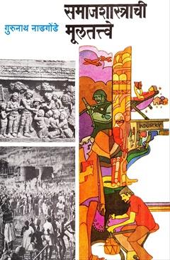 Samajashastrachi Mulatattve