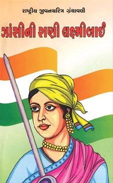 Jhasini Rani Laksmibai