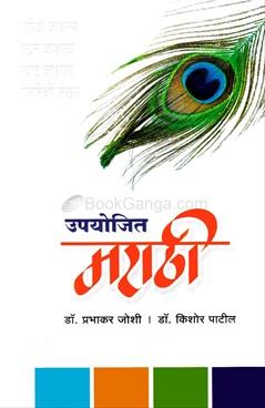 Upayojit Marathi