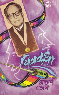 Chitrakatha Khand 2