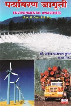 Paryavaran Jagruti