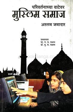 Parivartanachya Vatevar Muslim Samaj