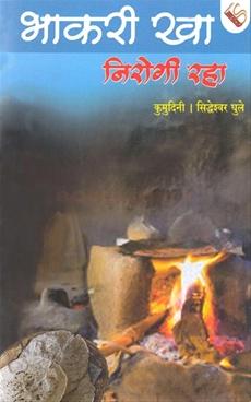 Bhakri Kha Nirogi Raha