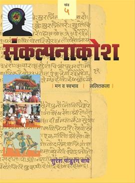 Sankalpanakosh Khand 5