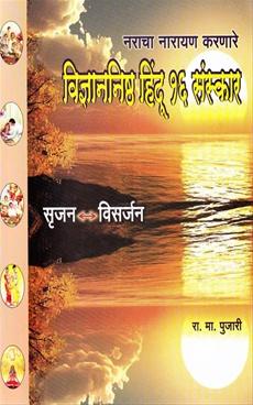 Vidnyananishth Hindu 16 Sanskar