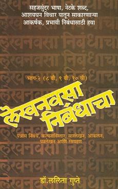 lekhanvasa nibandhacha - bhag 2