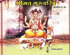 Shrimat Gurucharitra (Adhyay 49 Va)
