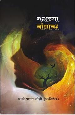 Manachya Bandhavar