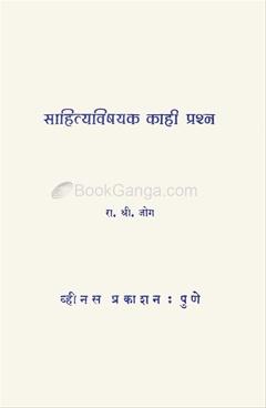 Sahityavishayak Kahi Prashn