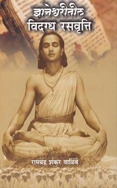 Dnyaneshwaritil Vidagdha Rasvruti ( Big )