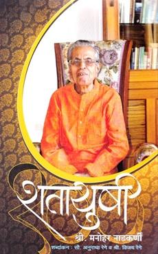 Shatayushi