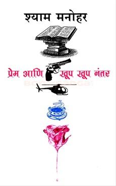 Prem Ani Khoop Khoop Nantar