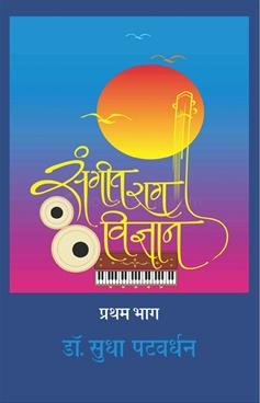 Sangeet Rag Vidnyan Bhag 1