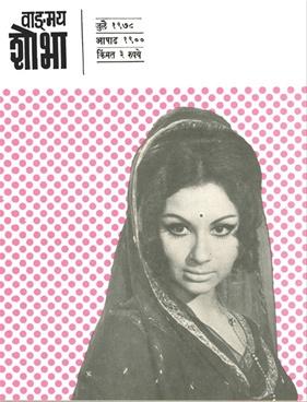 वाड्मय शोभा ( जुलै १९७८ )
