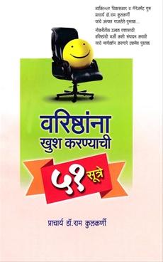 Varishthana Khush Karanyachi 51 Sutre