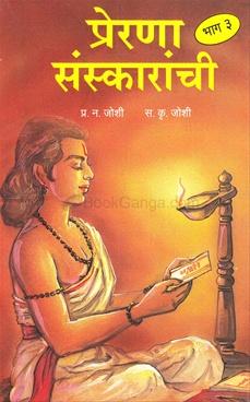 Prerana Sanskarachi 3
