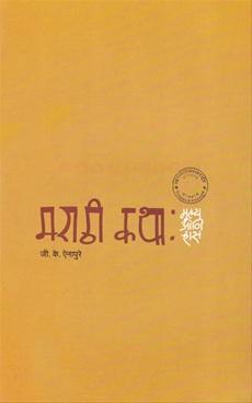 Marathi Katha Mulya Ani Rhas