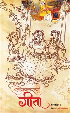 Zopalyavarachi Geeta