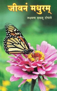 Jivan Madhuram