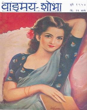 वाङ्मय शोभा ( जुलै १९५४ )