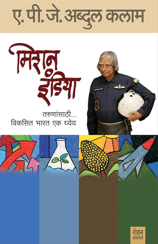 मिशन इंडिया