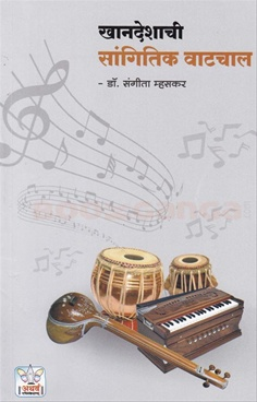 Khandeshachi Sangitik vatchal