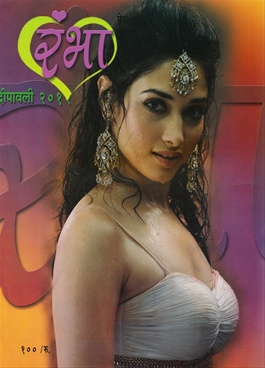 Rambha (2012)