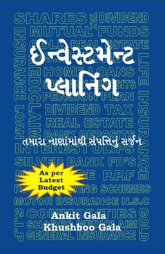 Investment Planning (Gujarati)