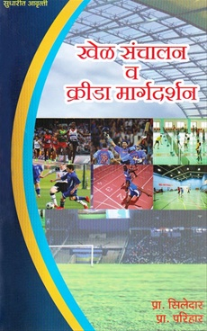 Khel Sanchalan Va Krida Margadarshan
