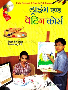 Drawing and Painting Course (Hindi)