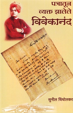 Patratun Vyakta Zalele Vivekanand
