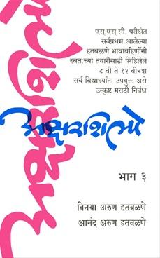 Aksharshilpe (Bhag 3)