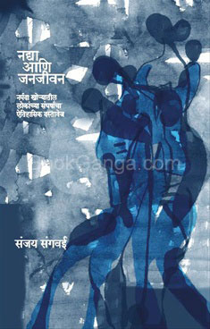 Nadya Aani Janjivan