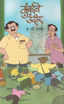 Mumbaiche Undir