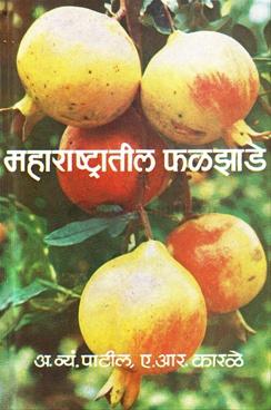Maharashtratil Phaljhade