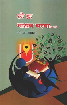 To Ha Madhav Barava...
