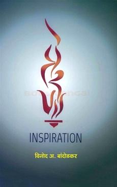 Inspiration ( Prerna)