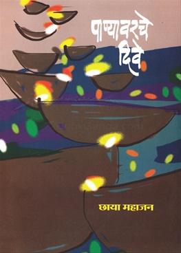 Panyavarche Dive