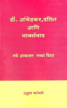 Dr. Ambedkar, Dalit Ani Marxwaad