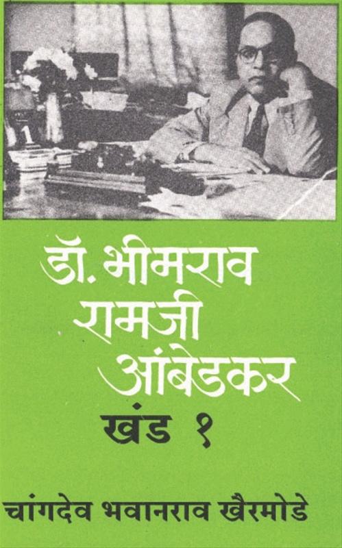डॉ. भीमराव रामजी आंबेडकर खंड - १
