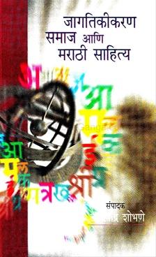 Jagatikikaran Samaj Ani Marathi Sahitya