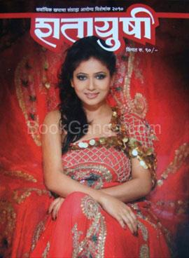 Shatayushi (2010)