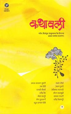Kathavali Bhag-1