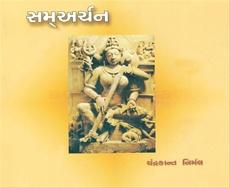 Samarchan (Gujarati)