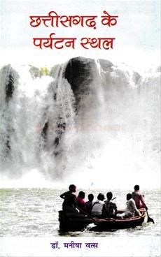 Chhattisgarh Ke Paryatan Sthal