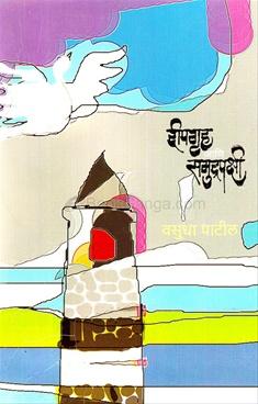 Deepgruh Aani Samudrapakshi