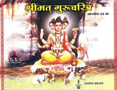 Shrimat Gurucharitra (Adhyay 33 Va)